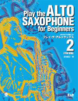 Play the ALTO SAXOPHONE 2 中級前編