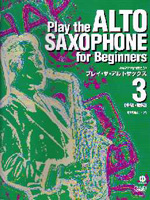 Play the ALTO SAXOPHONE 3 中級後編