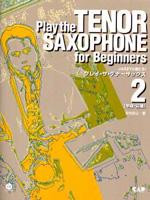Play the TENOR SAXOPHONE 2プレイ・ザ・テナーサックス 2 中級前編
